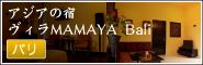 アジアの宿 ヴィラMAMAYA