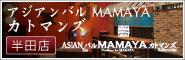 アジアンバル MAMAYA カトマンズ