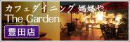 カフェダイニング MAMAYA The Garden 豊田
